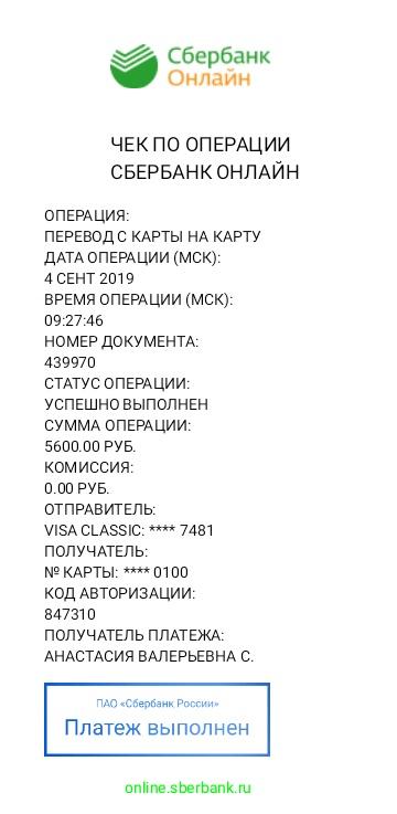 Чек-2019-09-04-102888.jpg